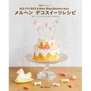 「簡単かわいいALL C'S CAFE&Baby King Kitchenが教えるメルヘン デコスイーツレシピ」